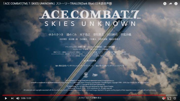 豪華声優陣によるエースコンバット7の日本語音声トレーラーだーー