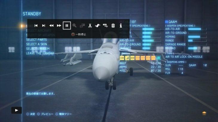 エースコンバット7 のミッション をPS4で簡単録画して動画を見返すと10倍楽しいぞ