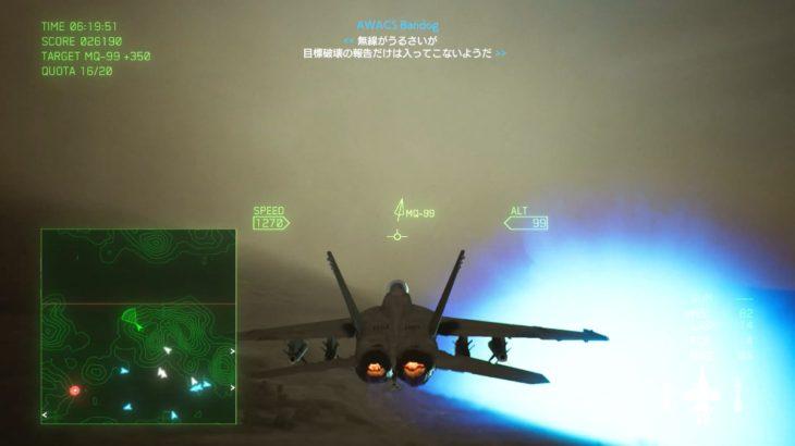 エースコンバット7のキャンペーン ストーリー の謎に迫る 08(懲罰部隊のお仕事)