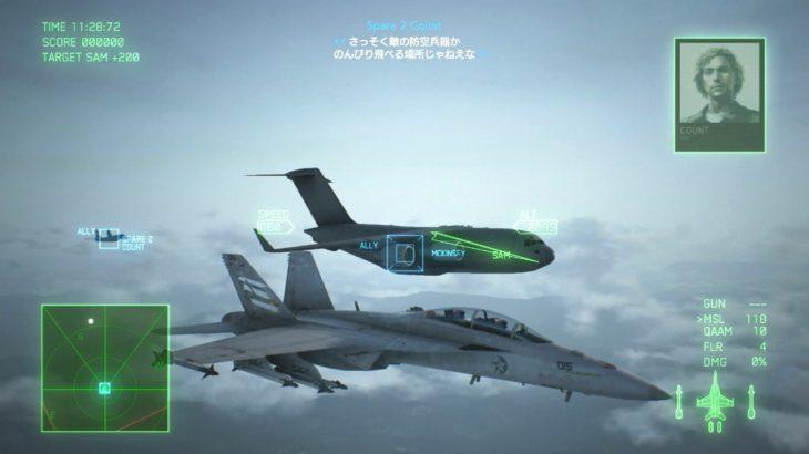 エースコンバット7のキャンペーン ストーリー の謎に迫る 10(懲罰部隊解散)