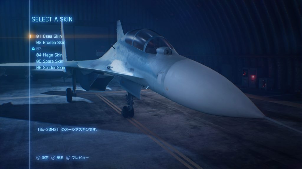 ACE COMBAT™ 7: SKIES UNKNOWN_Su-30M2 01 Osea Skin
