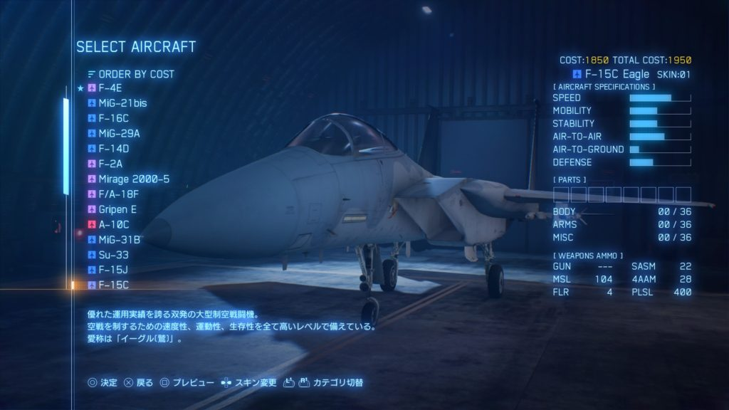 ACE COMBAT™ 7: SKIES UNKNOWN_F-15C Eagle