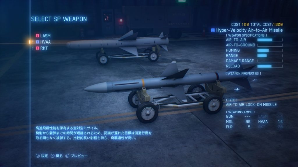 ACE COMBAT™ 7: SKIES UNKNOWN_F-2A HVAA