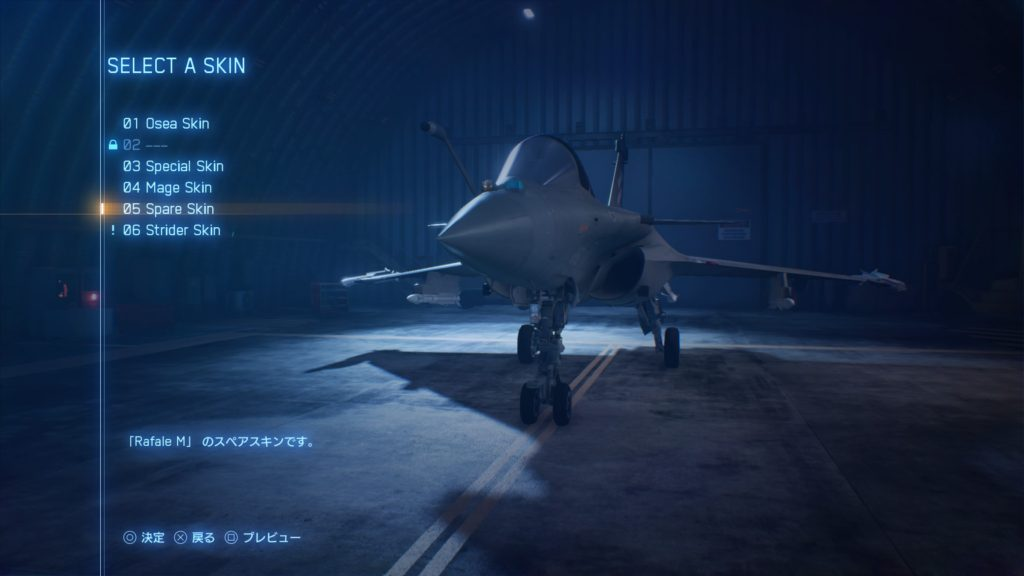 ACE COMBAT™ 7: SKIES UNKNOWN_Rafale M 05 Spare Skin
