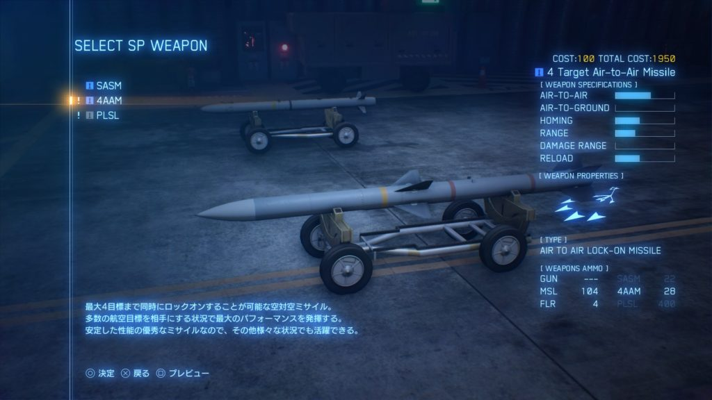 ACE COMBAT™ 7: SKIES UNKNOWN_F-15C Eagle4AAM