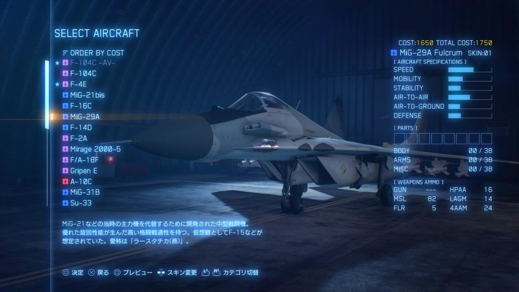 ACE COMBAT™ 7: SKIES UNKNOWN_MiG-29A Fulcrum