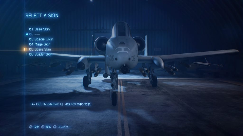 ACE COMBAT™ 7: SKIES UNKNOWN_A-10C Thunderbolt II05 Spare Skin