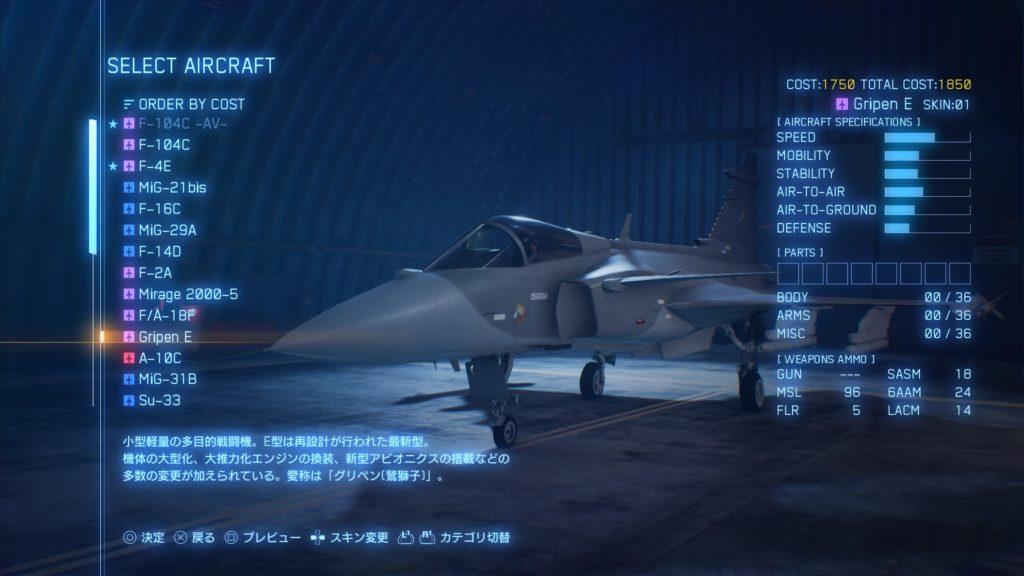 ACE COMBAT™ 7: SKIES UNKNOWN_Gripen E