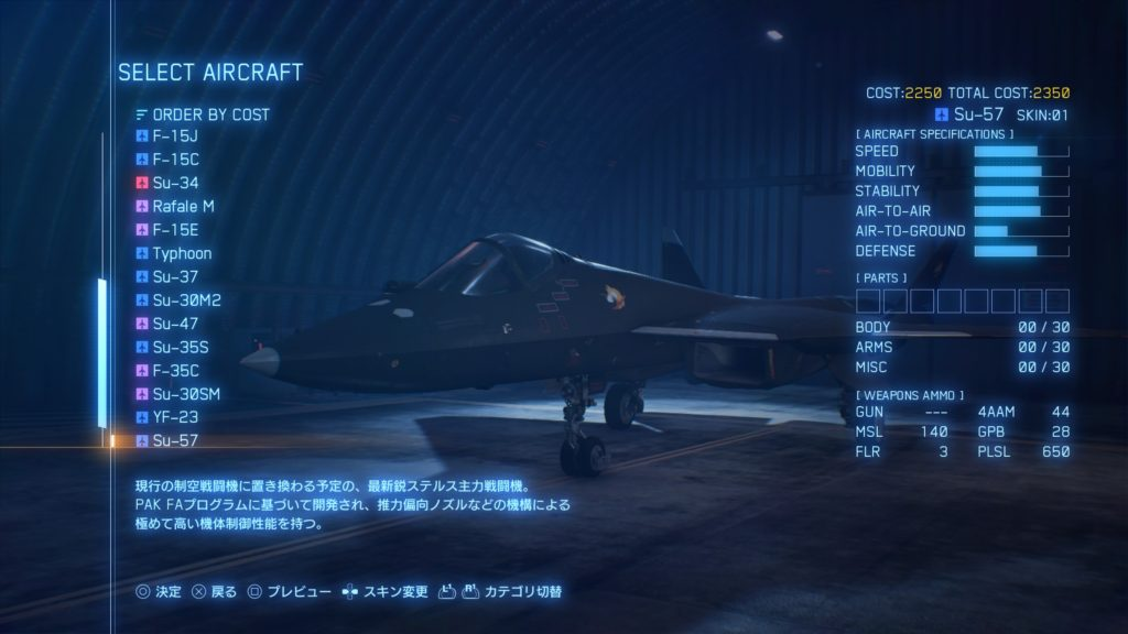 ACE COMBAT™ 7: SKIES UNKNOWN_Su-57