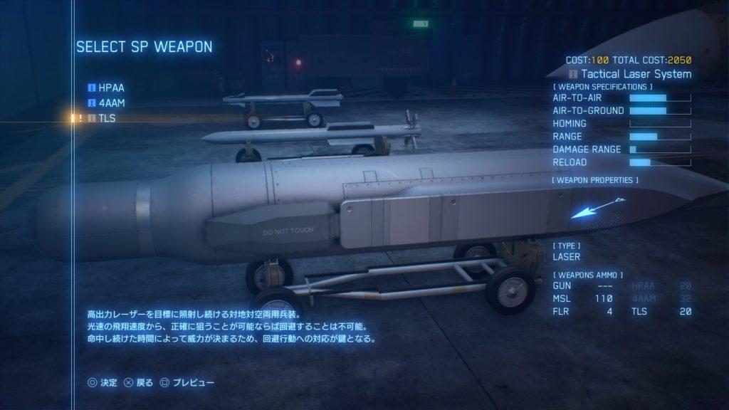 ACE COMBAT™ 7: SKIES UNKNOWN_Su-37 TerminatorTLS