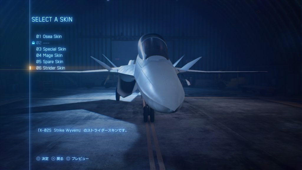 ACE COMBAT™ 7: SKIES UNKNOWN_X-02S Strike Wyvern 06 Strider Skin