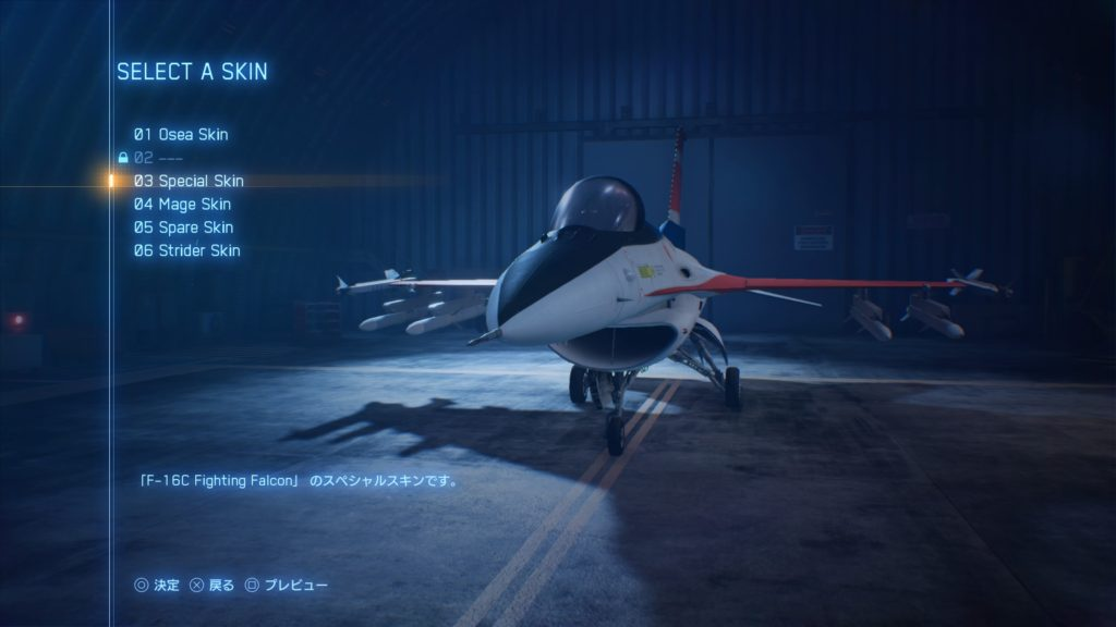ACE COMBAT™ 7: SKIES UNKNOWN_F-16C Fighting Falcon03 Special Skin