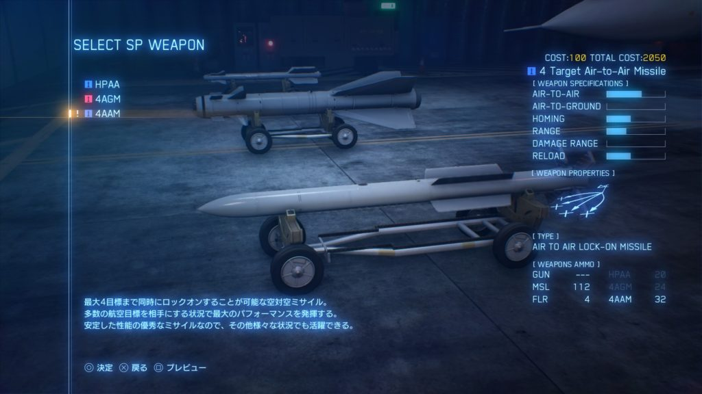 ACE COMBAT™ 7: SKIES UNKNOWN_Su-30M2 4AAM