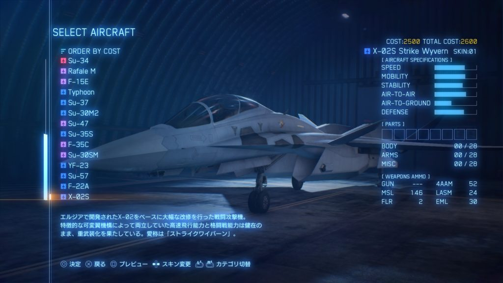 ACE COMBAT™ 7: SKIES UNKNOWN_X-02S Strike Wyvern