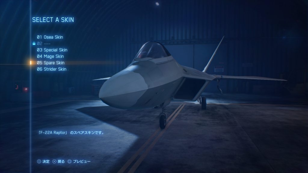 ACE COMBAT™ 7: SKIES UNKNOWN_F-22A 05 Spare Skin
