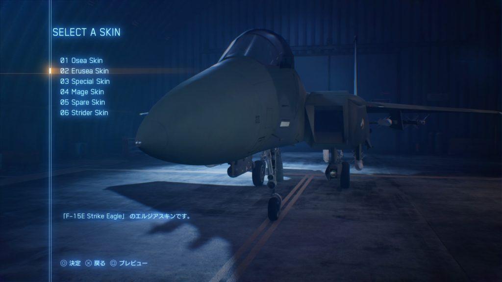 ACE COMBAT™ 7: SKIES UNKNOWN_F-15E Strike Eagle02 Erusea Skin