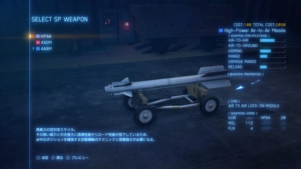 ACE COMBAT™ 7: SKIES UNKNOWN_Su-30M2 HPAA