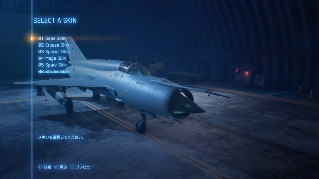 ACE COMBAT™ 7: SKIES UNKNOWN_MIG-21bis Fishbed01 Osea Skin