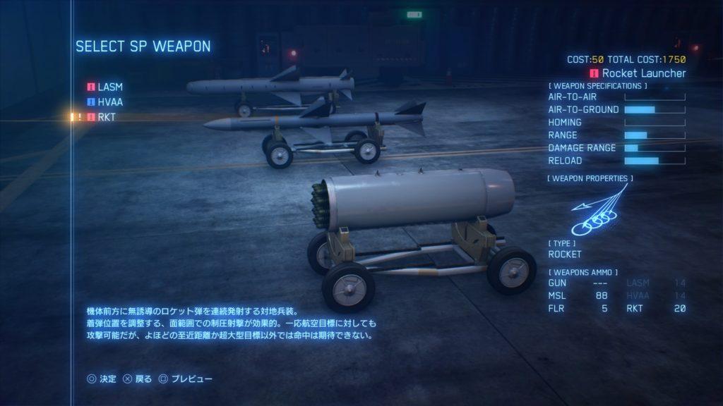 ACE COMBAT™ 7: SKIES UNKNOWN_F-2A RKT