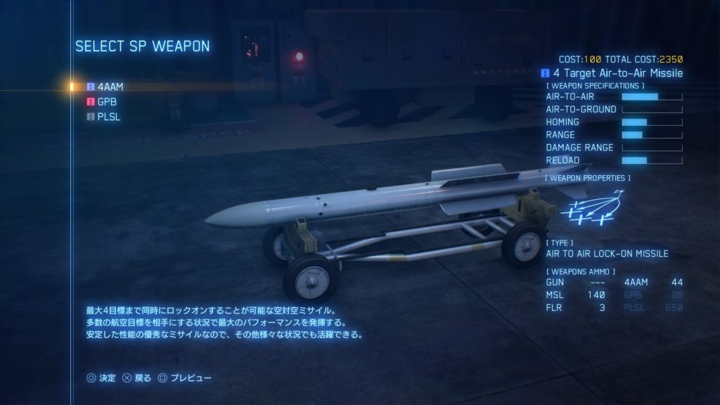 ACE COMBAT™ 7: SKIES UNKNOWN_Su-57 4AAM