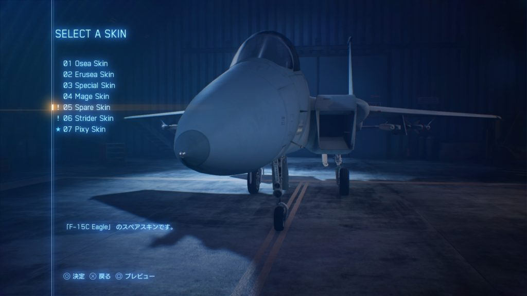 ACE COMBAT™ 7: SKIES UNKNOWN_F-15C Eagle05 Spare Skin