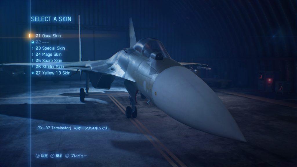 ACE COMBAT™ 7: SKIES UNKNOWN_Su-37 Terminator01 Osea Skin
