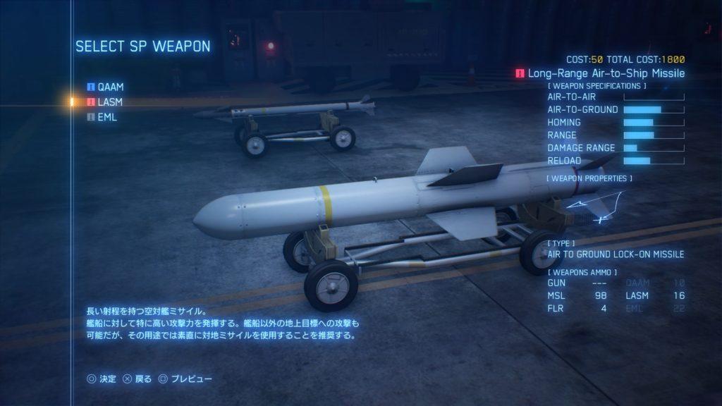 ACE COMBAT™ 7: SKIES UNKNOWN_F/A-18F Super HornetLASM