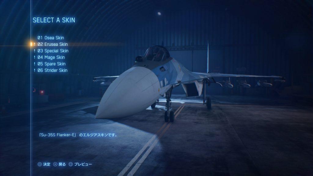 ACE COMBAT™ 7: SKIES UNKNOWN_Su-35S02 Erusea Skin