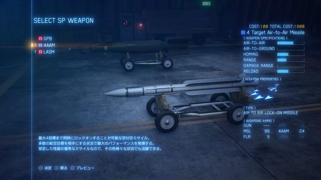 ACE COMBAT™ 7: SKIES UNKNOWN_Mirage 2000-5 4AAM