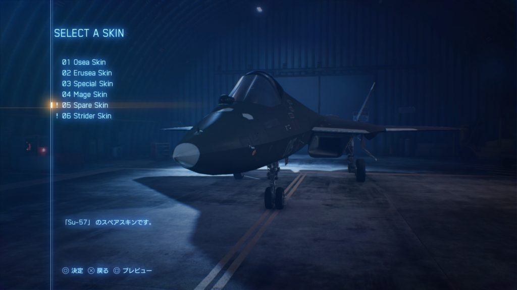 ACE COMBAT™ 7: SKIES UNKNOWN_Su-57 05 Spare Skin
