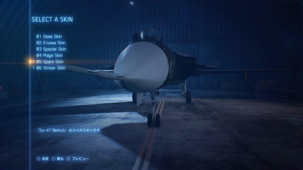 ACE COMBAT™ 7: SKIES UNKNOWN_Su-47 Berkut05 Spare Skin
