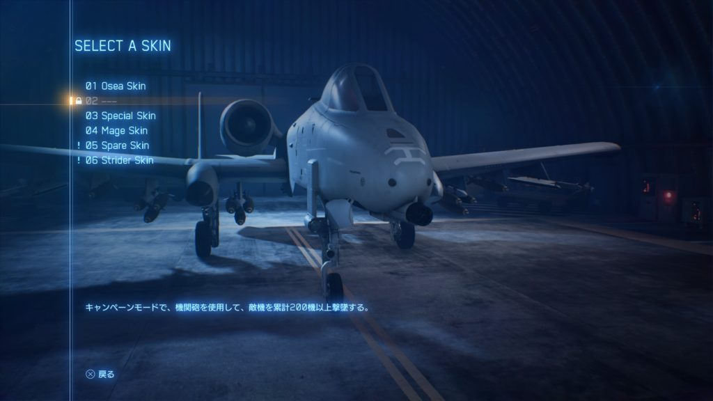 ACE COMBAT™ 7: SKIES UNKNOWN_A-10C Thunderbolt II