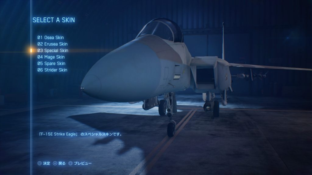 ACE COMBAT™ 7: SKIES UNKNOWN_F-15E Strike Eagle03 Special Skin