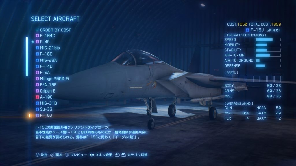 ACE COMBAT™ 7: SKIES UNKNOWN_F-15J