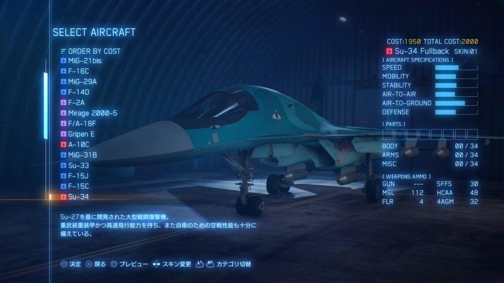 ACE COMBAT™ 7: SKIES UNKNOWN_Su-34 Fullback
