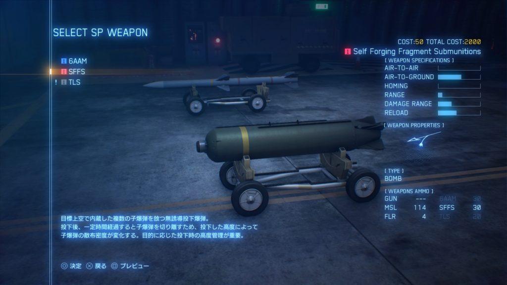 ACE COMBAT™ 7: SKIES UNKNOWN_F-15E Strike EagleSFFS