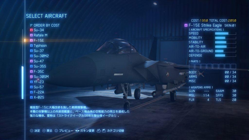 ACE COMBAT™ 7: SKIES UNKNOWN_F-15E Strike Eagle