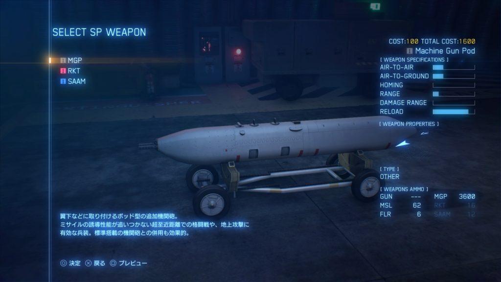 ACE COMBAT™ 7: SKIES UNKNOWN_MIG-21bis Fishbed MGP