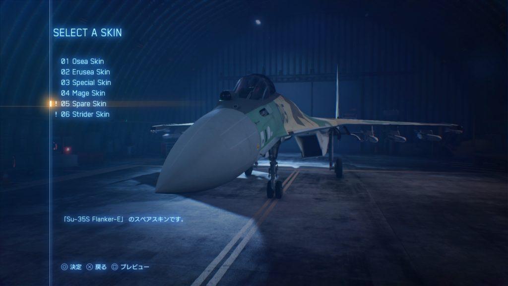 ACE COMBAT™ 7: SKIES UNKNOWN_Su-35S05 Spare Skin