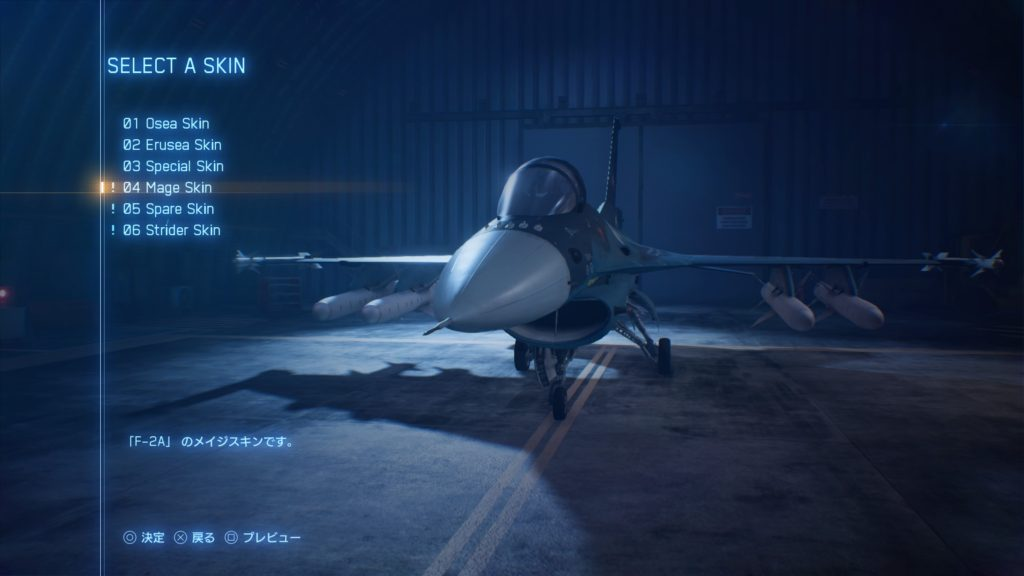 ACE COMBAT™ 7: SKIES UNKNOWN_F-2A04 Mage Skin