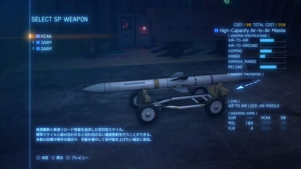 ACE COMBAT™ 7: SKIES UNKNOWN_F-15J HCAA