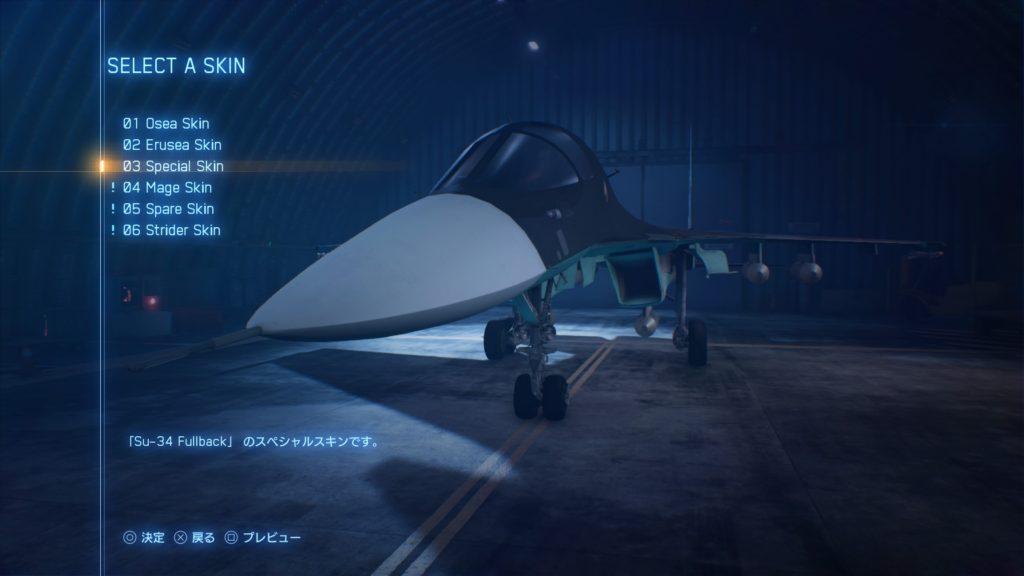 ACE COMBAT™ 7: SKIES UNKNOWN_Su-34 Fullback WALRUS03 Special Skin