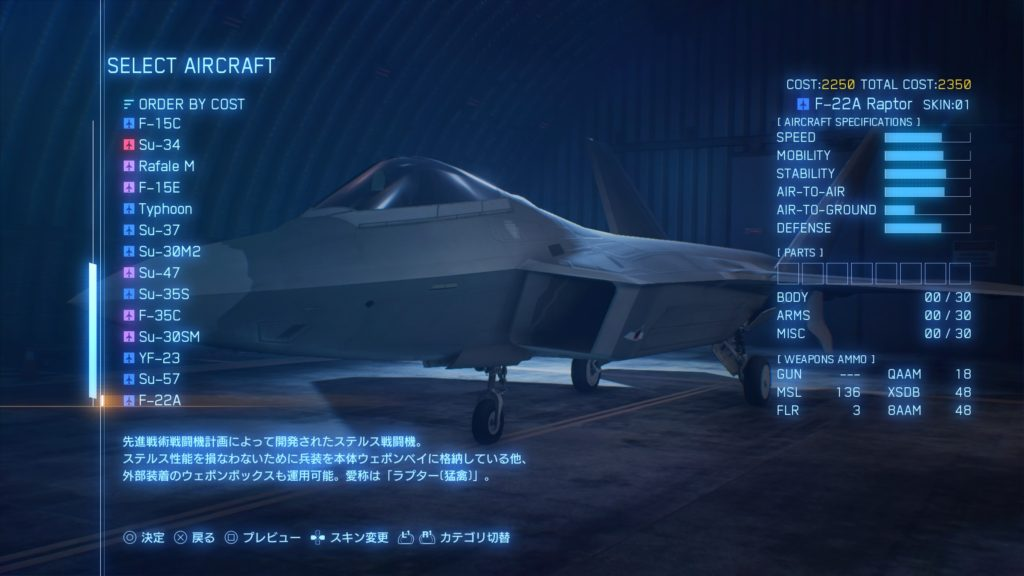 ACE COMBAT™ 7: SKIES UNKNOWN_F-22A Raptor