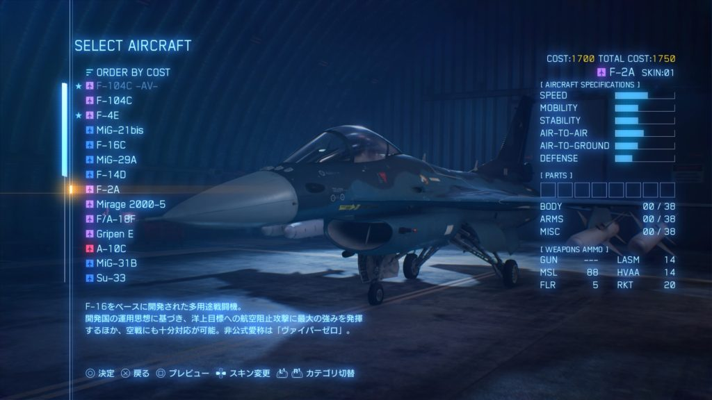 ACE COMBAT™ 7: SKIES UNKNOWN_F-2A