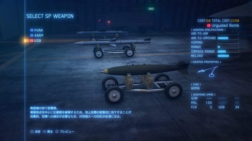 ACE COMBAT™ 7: SKIES UNKNOWN_YF-23 Black Widow IIUGB