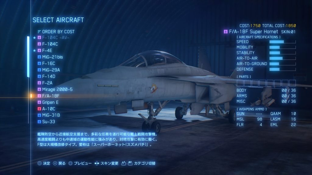 ACE COMBAT™ 7: SKIES UNKNOWN_F/A-18F Super Hornet