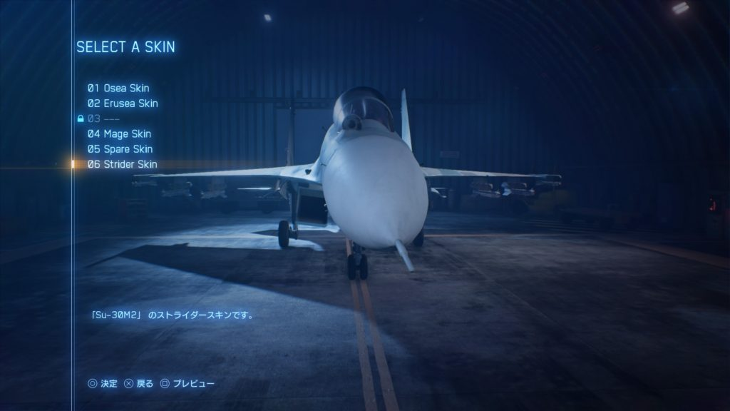 ACE COMBAT™ 7: SKIES UNKNOWN_Su-30M2 06 Strider Skin