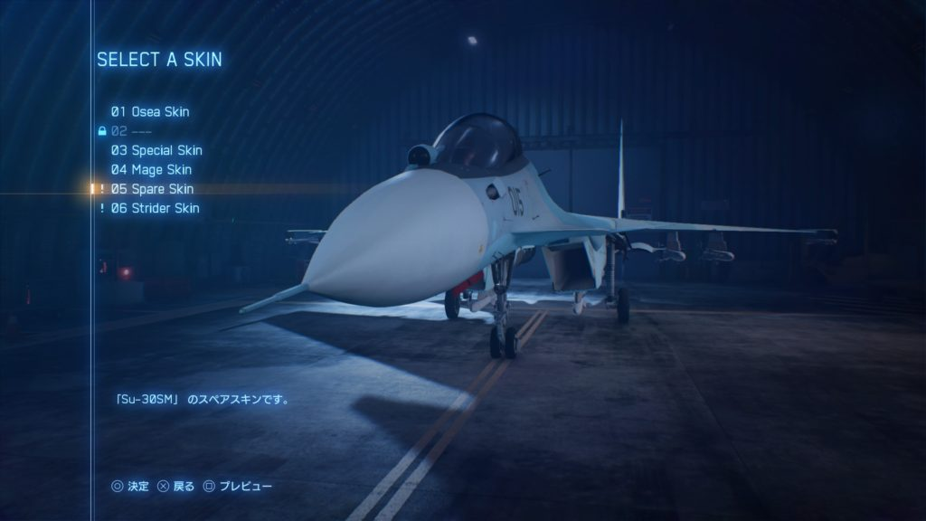 ACE COMBAT™ 7: SKIES UNKNOWN_Su-30SM 05 Spare Skin