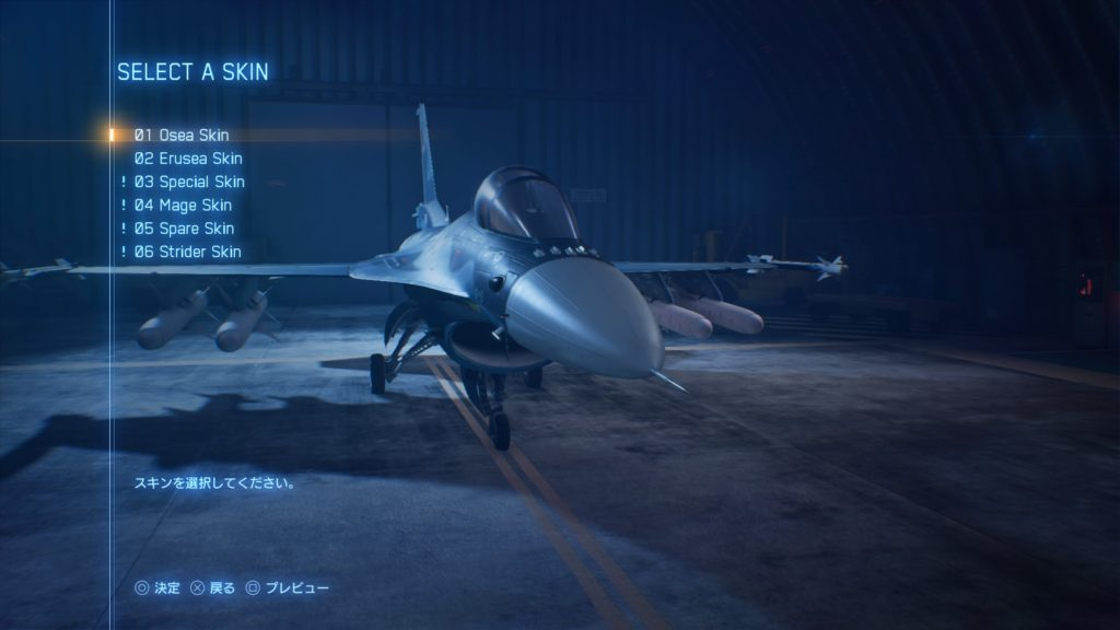 ACE COMBAT™ 7: SKIES UNKNOWN_F-2A01 Osea Skin
