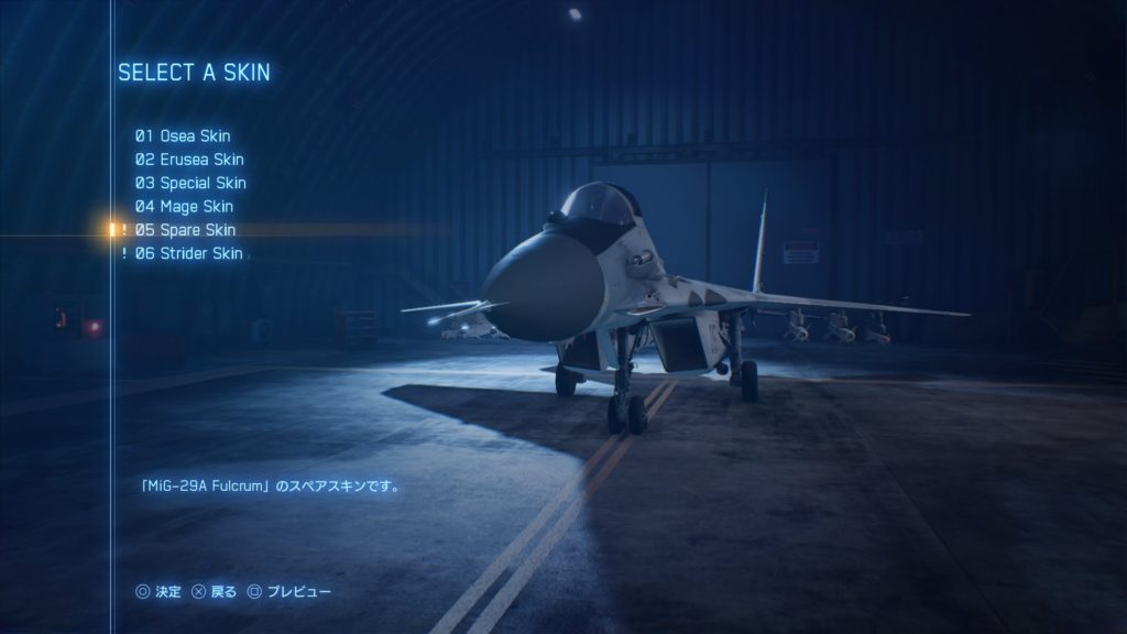 ACE COMBAT™ 7: SKIES UNKNOWN_MiG-29A Fulcrum05 Spare Skin